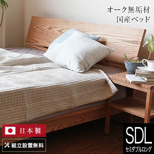 コルツ[オークライトブラウン](セミダブルロング)木製ベッド【マットレス別売り】【国産ベッド】【組立設置無料】 セミダブルベッド セミダブルベット