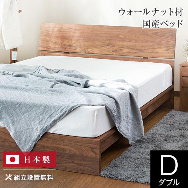 ベッド ウォールナット 国産 コルツ[ウォールナット](ダブル)木製ベッド【マットレス別売り】【国産ベッド】 【組立設置無料】 ダブルベッド ダブルベット