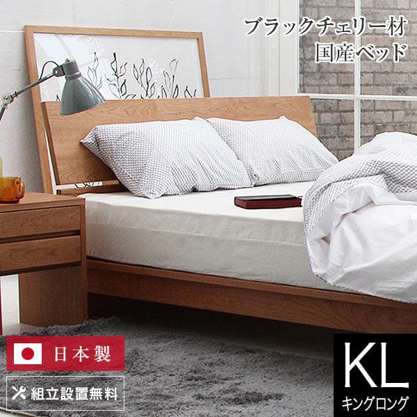 コルツ[ブラックチェリー](キングロング)木製ベッド【マットレス別売り】【国産ベッド】【組立設置無料】 キングベッド キングベット