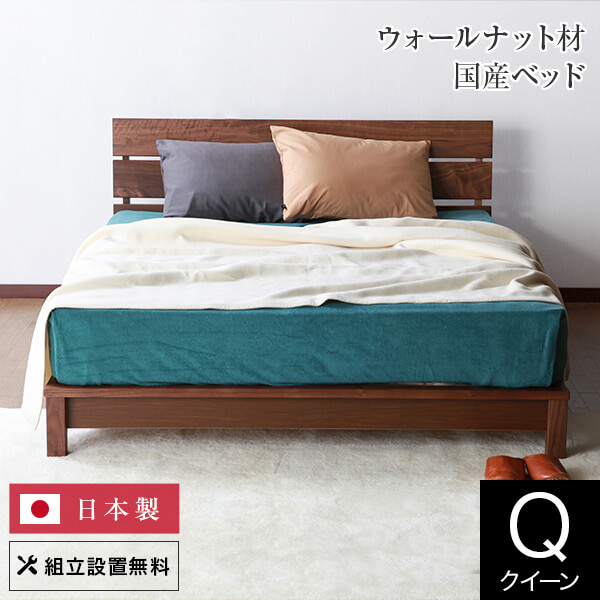 ベッド クイーン シエロ(クイーン)木製ベッド【マットレス別売り】 【国産ベッド】【組立設置無料】 クイーンベッド クイーンベット