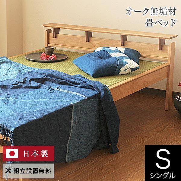 畳ベッド シングル しきぶ shikibu シングル 国産ベッド 組立設置無料 シングルベッド シングルベット たたみベッド タタミベッド 和室 和風 い草 いぐさ