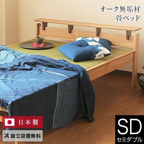 セミダブル 畳ベッド しきぶ shikibu セミダブル 国産ベッド 組立設置無料 セミダブルベッド セミダブルベット たたみベッド タタミベッド 和室 和風 い草 いぐさ