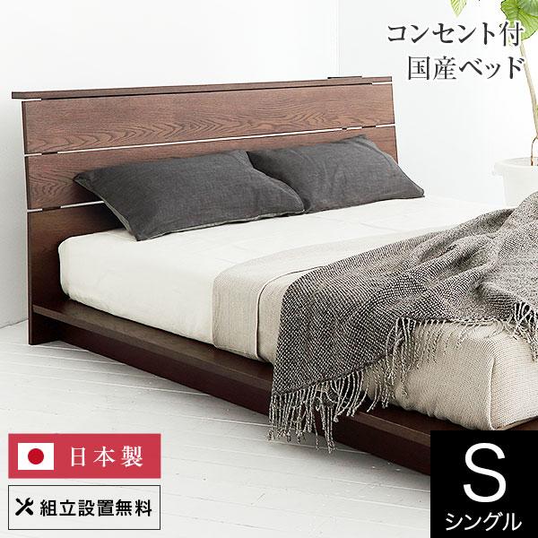 スケイプ(シングル)木製ベッド【マットレス別売り】 【国産ベッド】【組立設置無料】 シングルベッド シングルベット