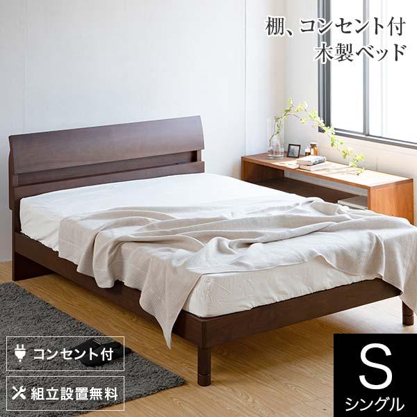 シングルベッド コンセント ドミール[ブラウン](シングル) 木製ベッド 【マットレス別売り】 【組立設置無料】 シングルベッド シングルベット デミール