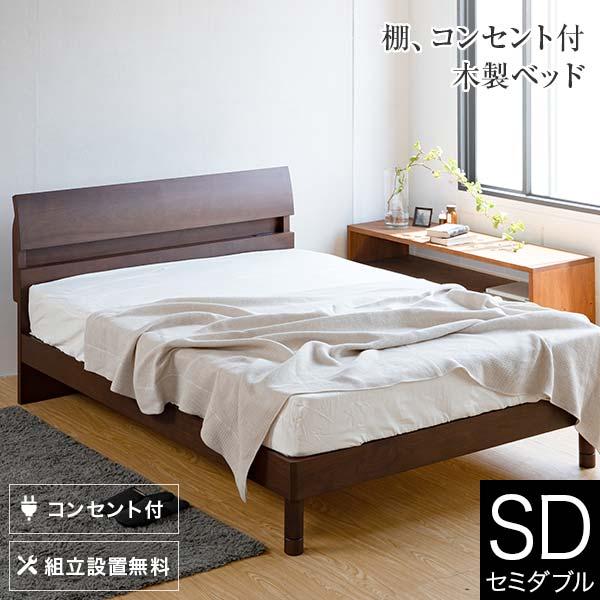 セミダブル ベッドフレーム ドミール[ブラウン](セミダブル)木製ベッド 【マットレス別売り】【組立設置無料】 セミダブルベッド セミダブルベット デミール