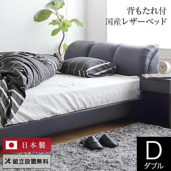 レザーベッド ナポリ[ブラック](ダブル)【マットレス別売り】【組立設置無料】 ダブルベッド ダブルベット