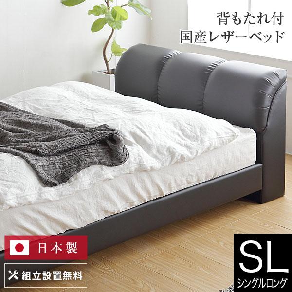 レザーベッド シングル ナポリ[ブラック](シングルロング)レザーベッド【マットレス別売り】【組立設置無料】 シングルベッド シングルベット