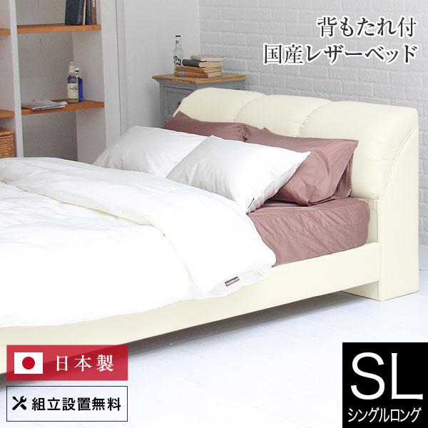 ベッド レザー ナポリ[アイボリー](シングルロング)レザーベッド【マットレス別売り】【組立設置無料】 シングルベッド シングルベット
