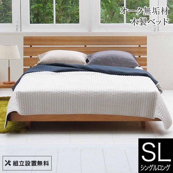 シングルベッド フレーム ルーシー[ナチュラル](シングルロング)木製ベッド【マットレス別売り】【組立設置無料】 シングルベッド シングルベット