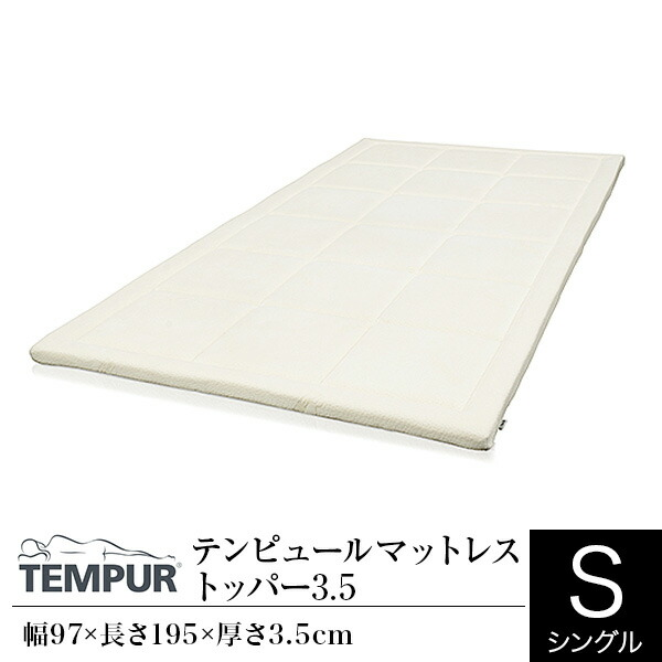 テンピュールマットレス トッパーデラックス3.5【シングル】 ベッド ベッドマット