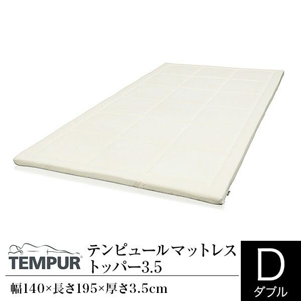 テンピュールマットレス トッパーデラックス3.5【ダブル】 ベッド ベッドマット