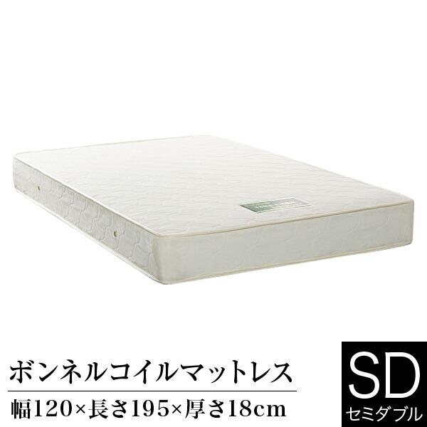 ボンネルコイル セミダブル 【ボンネルコイル・マットレス】(セミダブル) ベッド ベッドマット