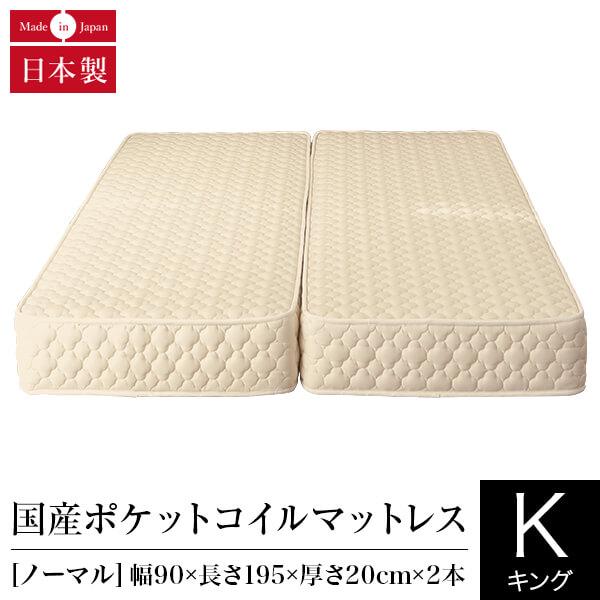 マットレス キングサイズ 国産ポケットコイルマットレス(キングサイズ・通常仕様)※2枚仕様 ベッド ベッドマット