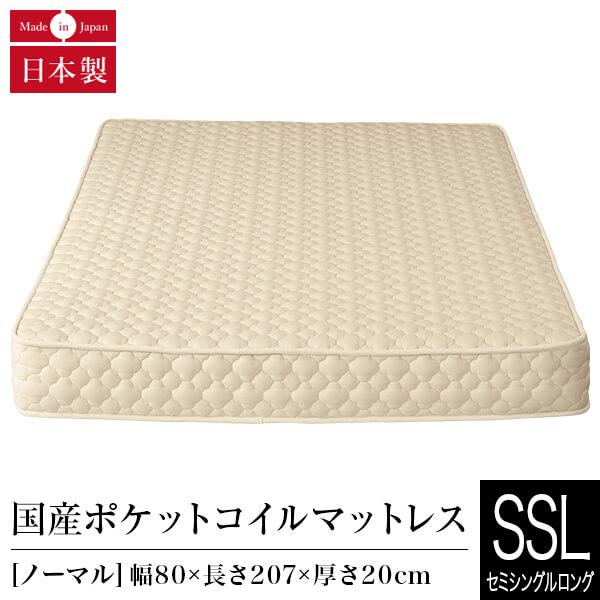 ポケットコイル マットレス 国産ポケットコイルマットレス(セミシングルロングサイズ) ベッド ベッドマット
