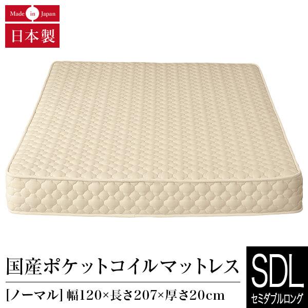 ベッドマット 国産ポケットコイルマットレス(セミダブルロングサイズ) ベッド ベッドマット