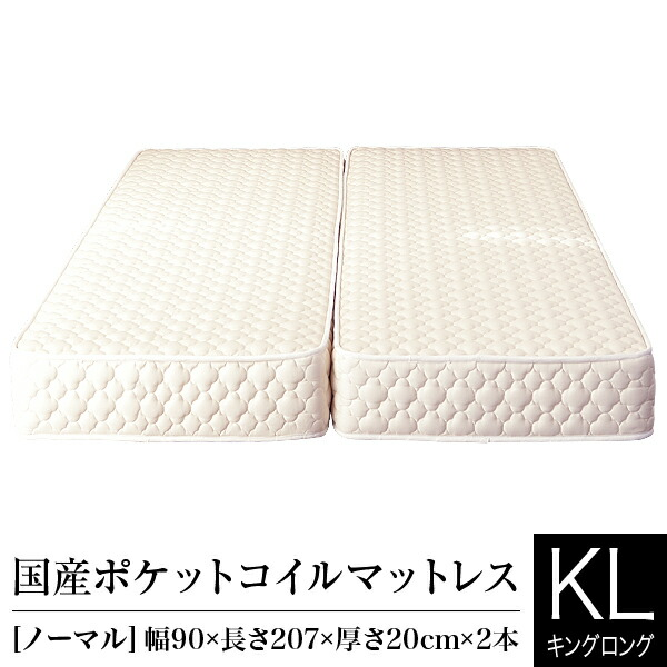 マットレス 海外輸入 キングロング 2枚仕様 ポケットコイル ノーマル 日本製 ベッド 激安通販 国産ポケットコイルマットレス 送料無料 国産 ベッドマット