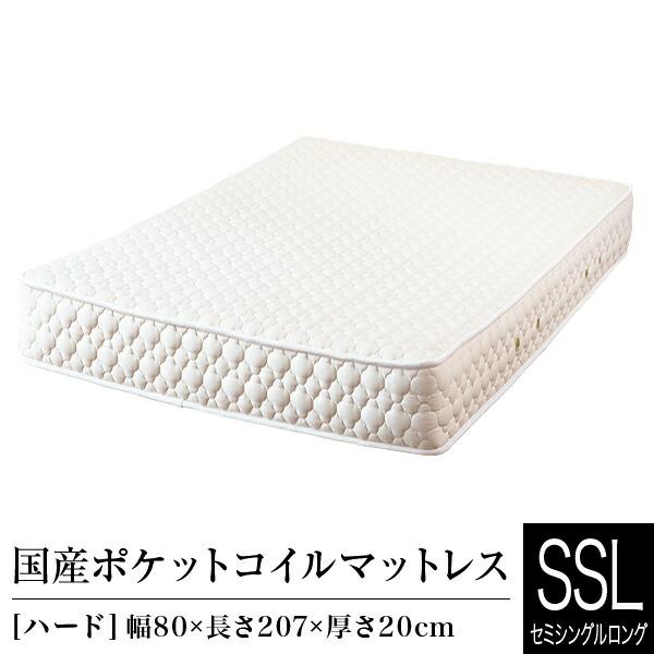 マットレス コイル 国産ポケットコイルマットレス[ハード](セミシングルロングサイズ) ベッド ベッドマット