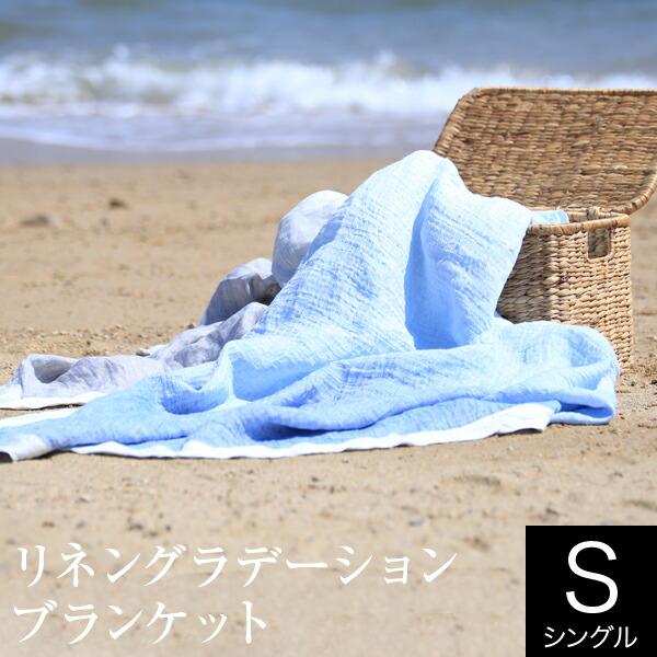リネン 麻 グラデーション ブランケット 140×190cm リネンケット 夏用 清涼感 さらさら 日本製 国産 通気性 肌掛け おしゃれ かわいい さわやか ギフト プレゼント 贈り物 お祝い