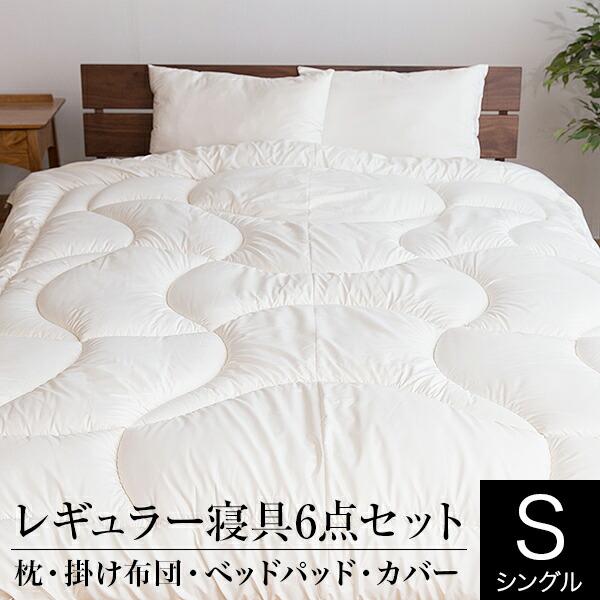 【寝具セット】 洗える 国産 ベッド用レギュラー寝具6点セット シングルベッド用 枕 掛け布団 ベッドパッド 枕カバー 掛け布団カバー ボックスシーツの6点セット