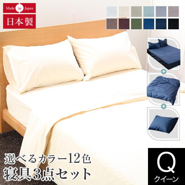【クイーン】12色から選べる国産寝具3点セット(クイーンベッド用) ボックスシーツ(160×200cm)掛け布団カバー(210×210cm)枕カバー(43×63cm)