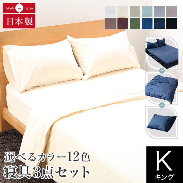 【キング】12色から選べる国産寝具3点セット(キングベッド用) ボックスシーツ(180×200cm)掛け布団カバー(230×210cm)枕カバー(43×63cm)