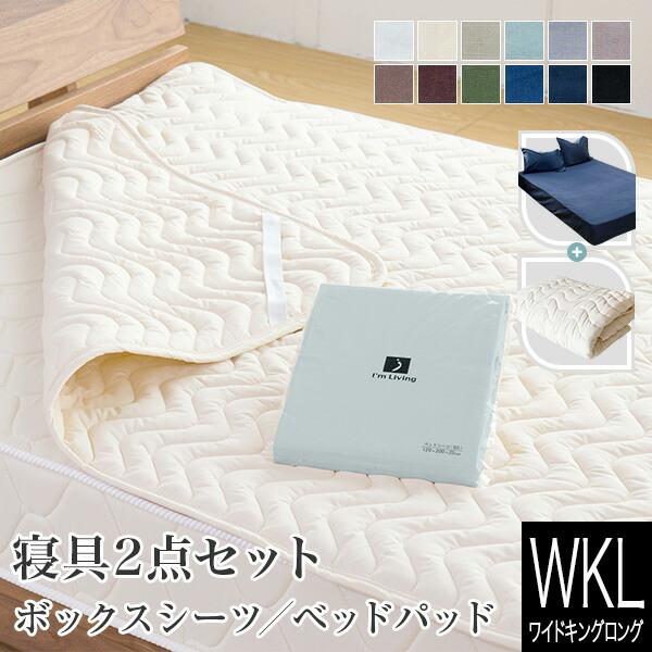 【ワイドキングロング】12色から選べる国産シーツとベッドパッド2点セット(ワイドキングロング用) ボックスシーツ(200×210cm)ベッドパッド(200×210cm)