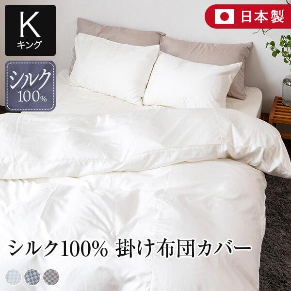 【キング】シルク matiere (マチエール)【掛け布団カバー】(230×210cm)