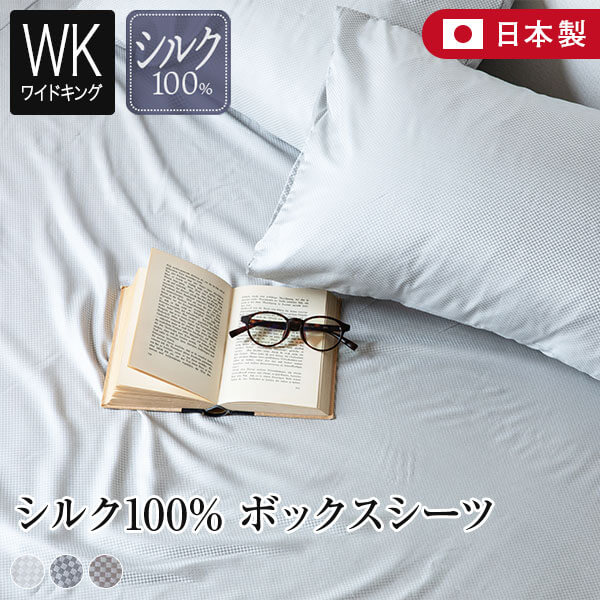 【ワイドキング】シルク matiere (マチエール)【ボックスシーツ】(200×200×35cm)