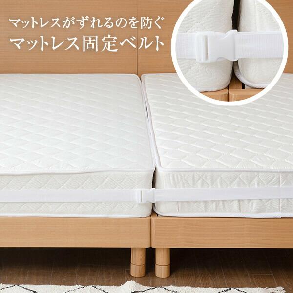 マットレス ズレ 防止 OUTLET SALE 固定ベルト ずれ防止 特価品コーナー☆ 2枚マットレスをしっかり固定 離さない 5×1000cm ベッド 連結バンド 簡単調節 2台ベッド