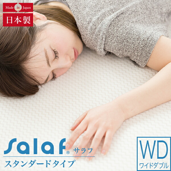 サラフ Salaf サラフパッド ドライホワイト 2層タイプ (ワイドダブルサイズ) 敷きパッド 敷パッド ベッドパッド ベッドパット ベットパッド ベットパット エアラッセルパッド