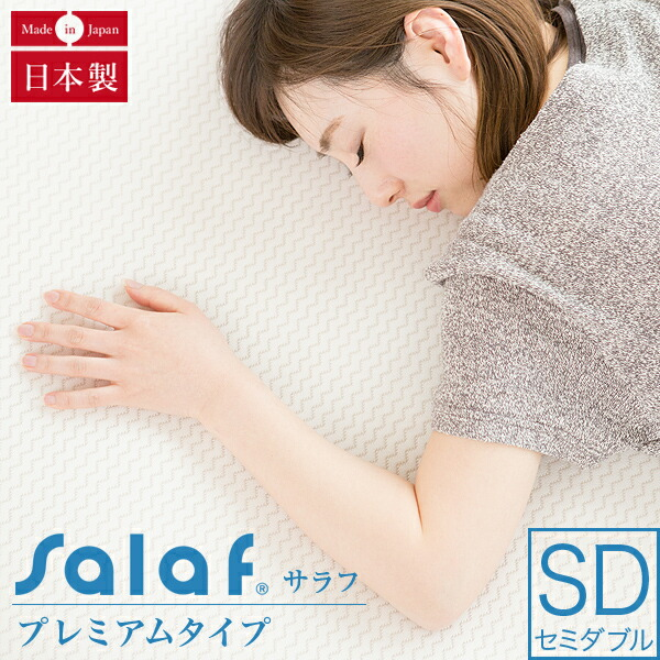 Salaf サラフパッド ドライプレミアムホワイト 3層タイプ (セミダブルサイズ) 敷きパッド 敷パッド ベッドパッド ベッドパット ベットパッド ベットパット エアラッセルパッド