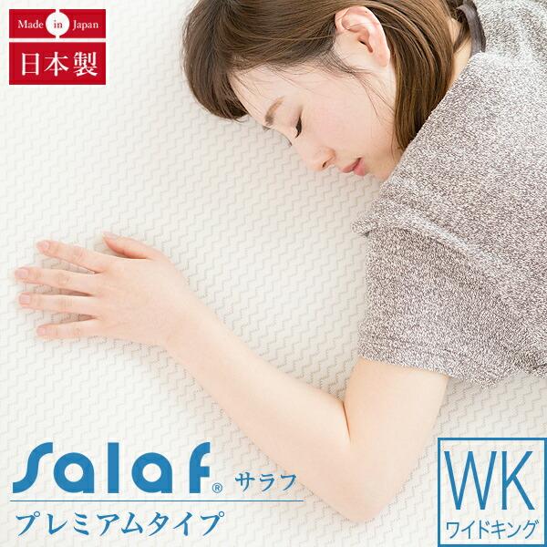 敷きパッド ワイドキングサイズ Salaf サラフパッド ドライプレミアムホワイト 3層タイプ (ワイドキングサイズ) 敷きパッド 敷パッド ベッドパッド ベッドパット ベットパッド ベットパット エアラッセルパッド ファミリーサイズ