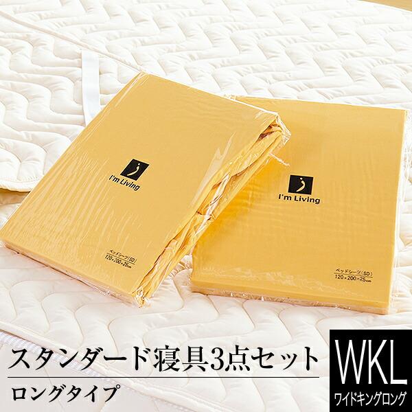 ベッドシーツ ファミリーサイズ 【ロングサイズ専用】スタンダード寝具3点セット(ワイドキングロング) ファミリーサイズ