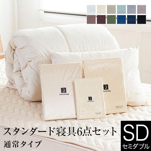 【寝具セット】【ベッド用寝具が全てそろう!】スタンダード寝具6点セット(セミダブルサイズ)