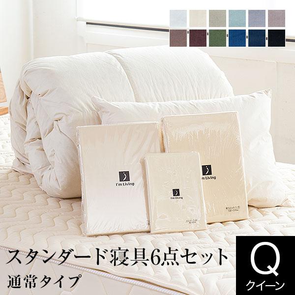 【寝具セット】【ベッド用寝具が全てそろう!】スタンダード寝具6点セット(クイーンサイズ)