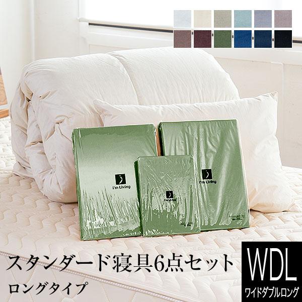 【寝具セット】【ロングサイズ】スタンダード寝具6点セット(ワイドダブルロング)