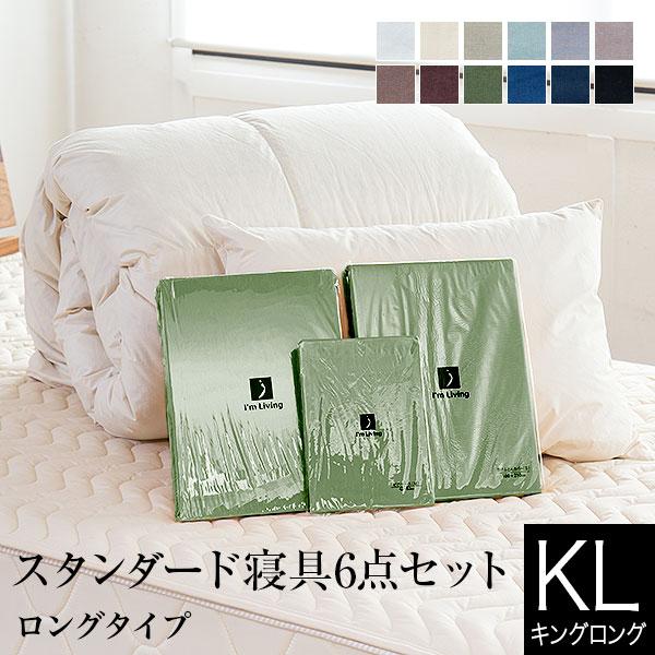 【寝具セット】【ロングサイズ】スタンダード寝具6点セット(キングロング)