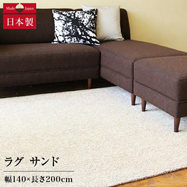 ラグ サンド(140×200cm)