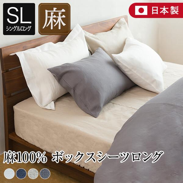 ボックスシーツ シングルロング フレンチリネン La.chic(ラ シック) ボックスシーツ シングルロングサイズ(100×210×30cm) 麻 リネン ベッドシーツ ベットシーツ