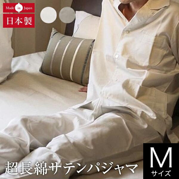 パジャマ サテン 超長綿サテンパジャマ(Mサイズ)