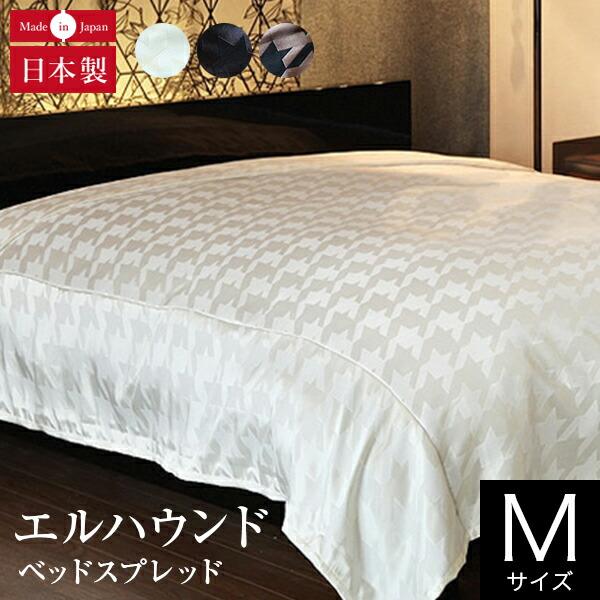 ベッドスプレッド 180×270cm エルハウンド 【ベッドスプレッド】Mサイズ(180×270cm)