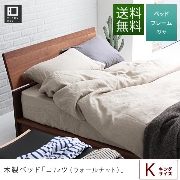 コルツ[ウォールナット](キング)木製ベッド【マットレス別売り】【国産ベッド】 【組立設置無料】 キングベッド キングベット