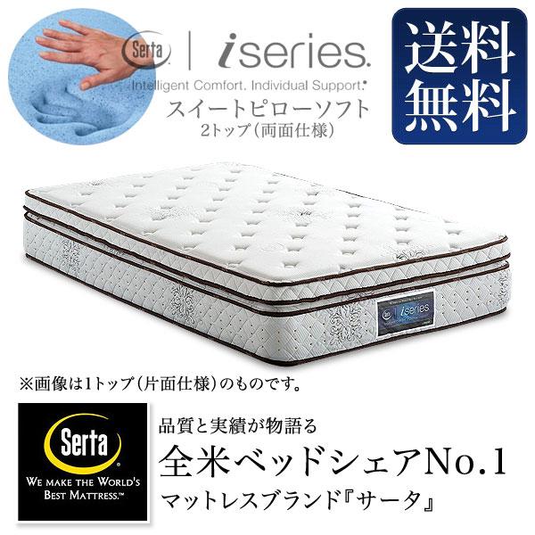 サータ・iシリーズ スイートピローソフト2トップ(セミダブル) Serta マットレス ベッド ベッドマット