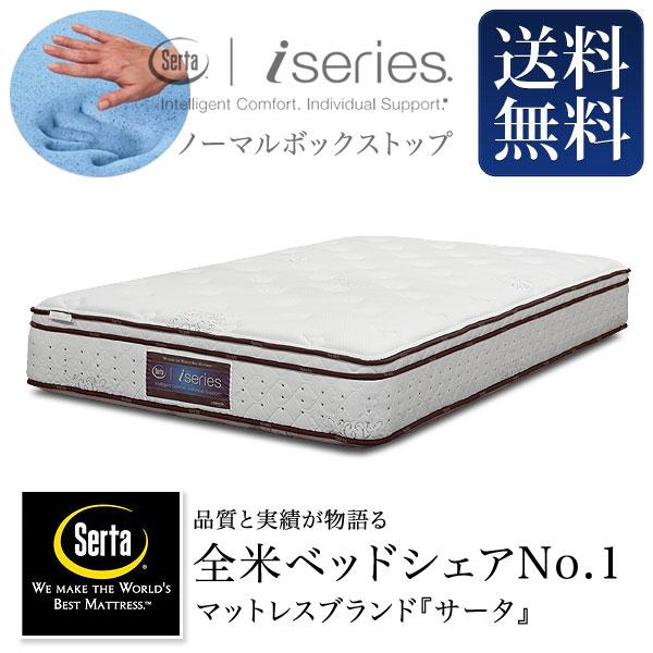 サータ・iシリーズ ノーマルボックストップ(ダブル) Serta マットレス ベッド ベッドマット