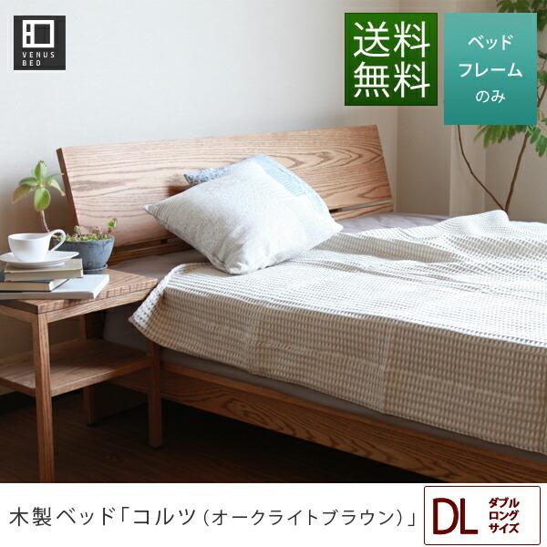 コルツ[オークライトブラウン](ダブルロング)木製ベッド【マットレス別売り】【国産ベッド】【組立設置無料】 ダブルベッド ダブルベット