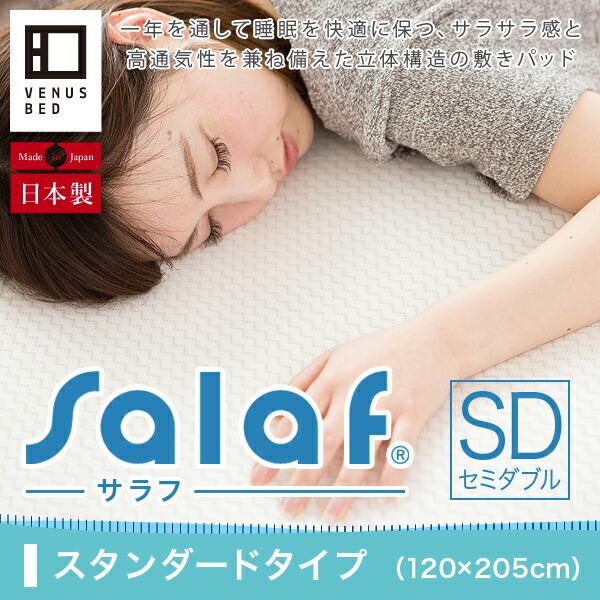 Salaf サラフパッド ドライホワイト 2層タイプ (セミダブルサイズ) 敷きパッド 敷パッド ベッドパッド ベッドパット ベットパッド ベットパット エアラッセルパッド