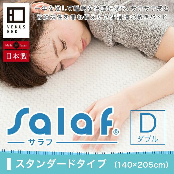 Salaf サラフパッド ドライホワイト 2層タイプ (ダブルサイズ) 敷きパッド 敷パッド ベッドパッド ベッドパット ベットパッド ベットパット エアラッセルパッド