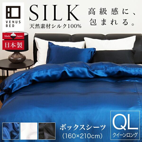 シルク ボックスシーツ クイーンロングサイズ(160×210×28cm) シルク100% 絹 ベッドシーツ ベットシーツ