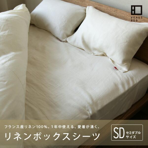 ヘリンボーンリネン ボックスシーツ セミダブルサイズ(120×200×35cm) ベッドシーツ ベットシーツ フランス産 フレンチリネン 麻 リネン100% ヘリンボーン織り