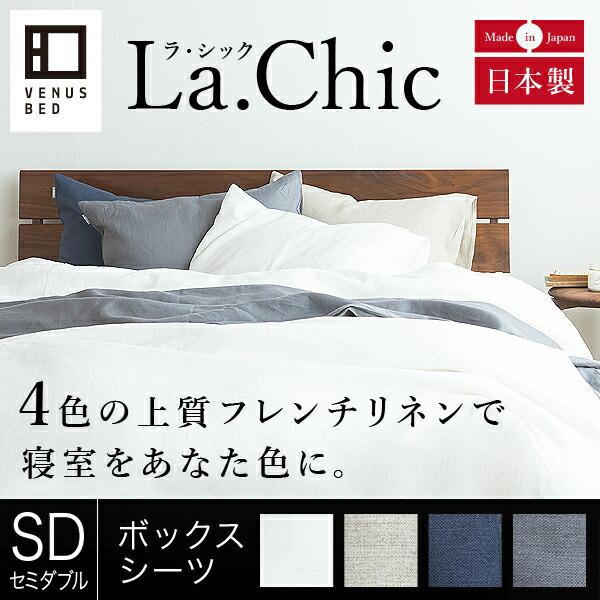 フレンチリネン La.chic(ラ シック) ボックスシーツ セミダブルサイズ(120×200×30cm) 麻 リネン ベッドシーツ ベットシーツ